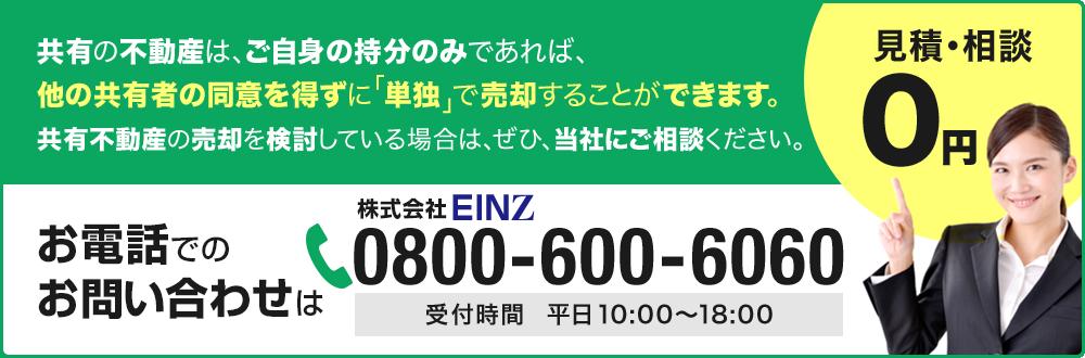 共有の不動産は、ご自身の持分のみであれば、 他の共有者の同意を得ずに「単独」で売却することができます。 共有不動産の売却を検討している場合は、ぜひ、当社にご相談ください。 お電話でのお問い合わせは:0800-600-6060(受付時間 平日10時~18時)