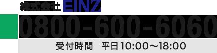 株式会社EINZ tel:0800-600-6060(受付時間 平日10:00~18:00)